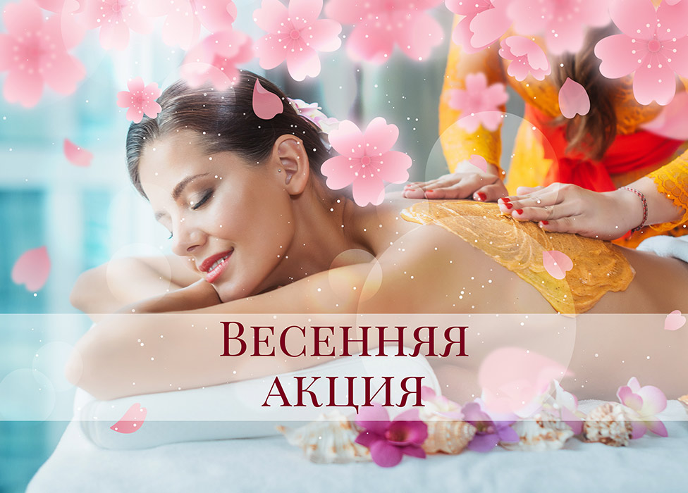 Салон красоты: весенний спа-день
